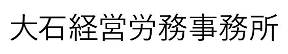 大石経営労務事務所